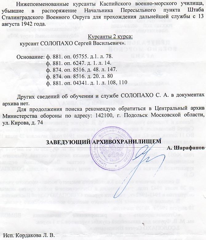 Выпускники Каспийского ВВМКУ им С М Кирова КВВМКУ  Архивная справка